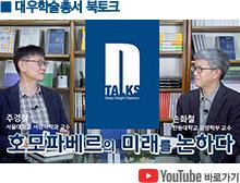 [대우학술 D-Talks] 주경철 교수와 손화철 교수의 북토크 '호모파베르의 미래'
